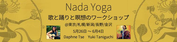 Nada Yoga 歌と踊りと瞑想のワークショップ