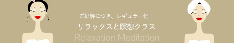 新クラス!来月7月、8月限定 リラックスと瞑想クラス