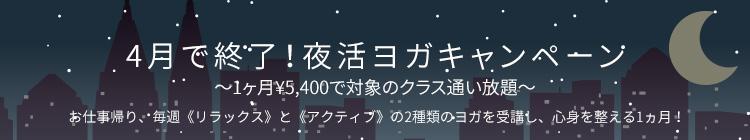 夜活ヨガキャンペーン 〜1ヶ月¥5,400で概要のクラス通い放題〜
