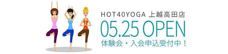 2018年4月7日 HOT40YOGA長野稲里店OPEN!